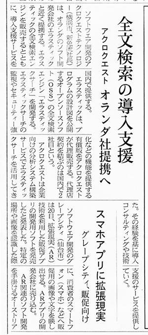 日経産業新聞10月21日号