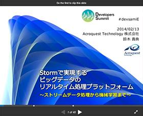 Stormで実現するビッグデータのリアルタイム処理プラットフォーム ~ストリームデータ処理から機械学習まで~