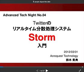 Twitterのリアルタイム分散処理システム「Storm」入門