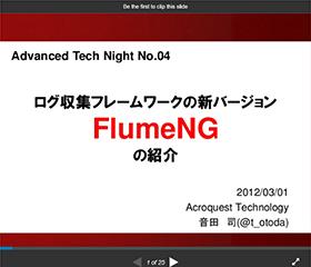 ログ収集フレームワークの新バージョン「FlumeNG」