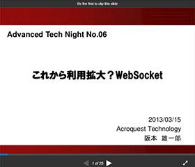 これから利用拡大?WebSocket