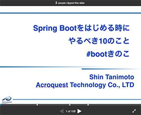 Spring Bootをはじめる時にやるべき10のこと