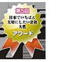 「日本でいちばん大切にしたい会社」大賞の表彰式