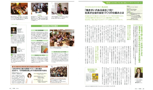 月刊総務(2016年4月号)