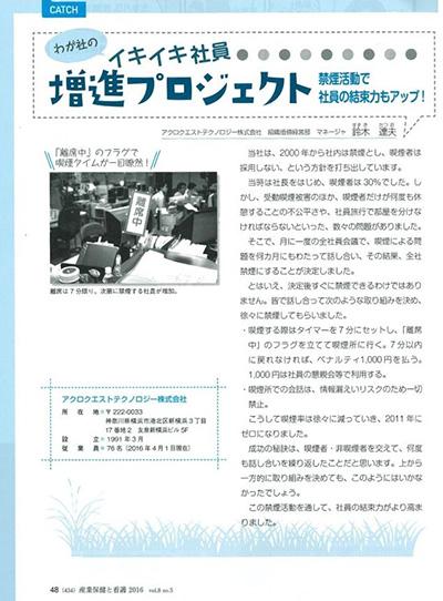 メディカ出版「産業保健と看護」