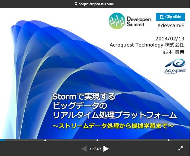 Stormで実現するビッグデータのリアルタイム処理プラットフォーム