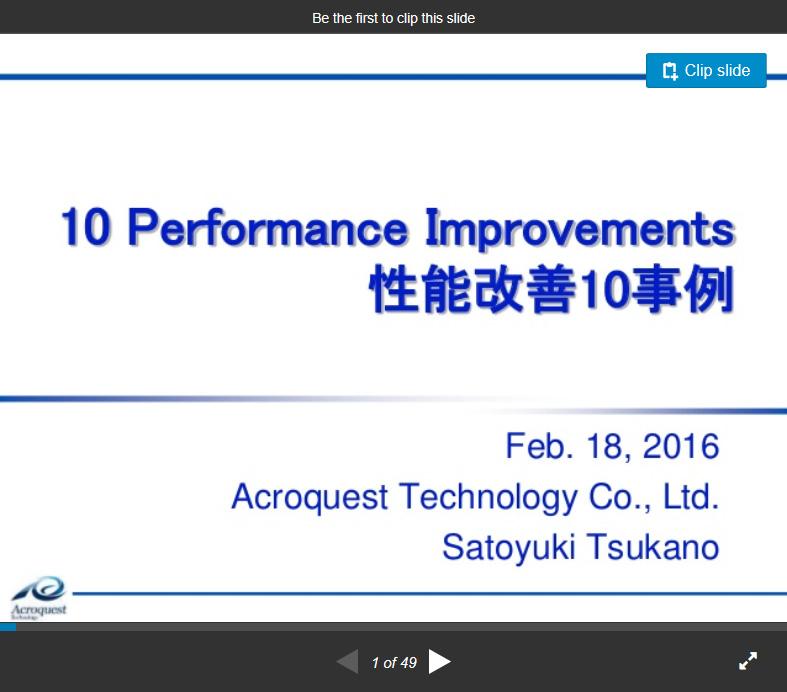 性能改善10事例