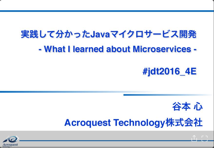 実践して分かったJavaマイクロサービス開発