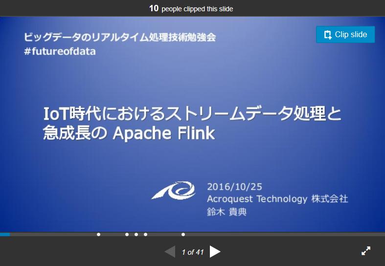 IoT時代におけるストリームデータ処理と急成長の Apache Flink