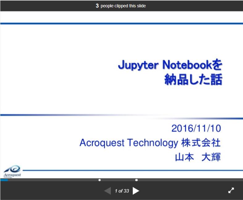 Jupyter Notebookを納品した話