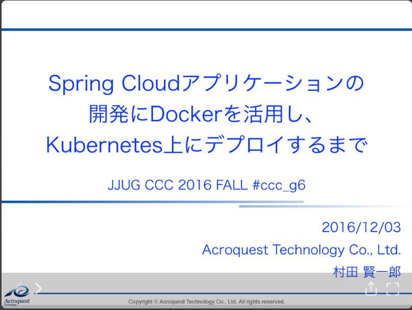 Spring Cloudアプリケーションの開発にDockerを活用し、Kubernetes上にデプロイするまで