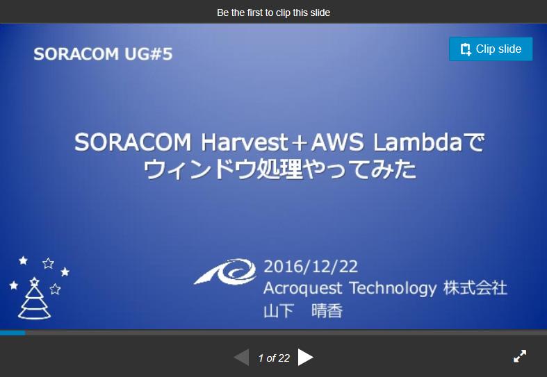 SORACOM Harvest + AWS Lambdaでウィンドウ処理をやってみた