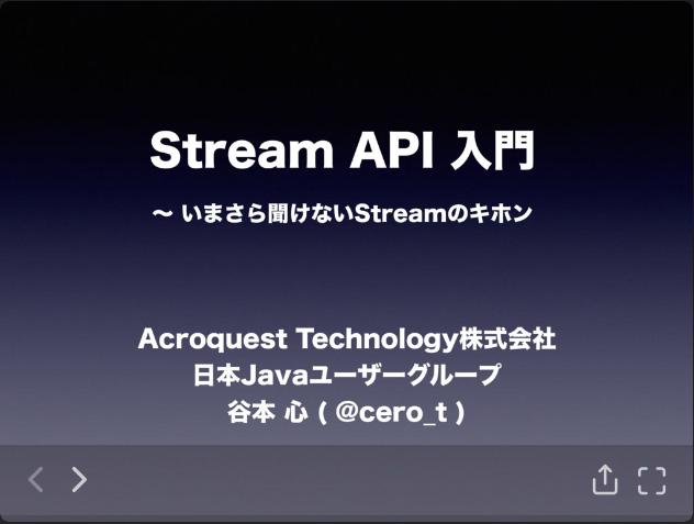 Stream API 入門