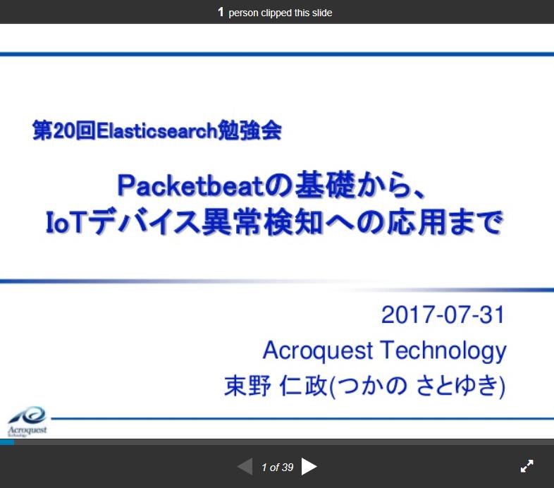 Packetbeatの基礎から、IoTデバイス異常検知への応用まで