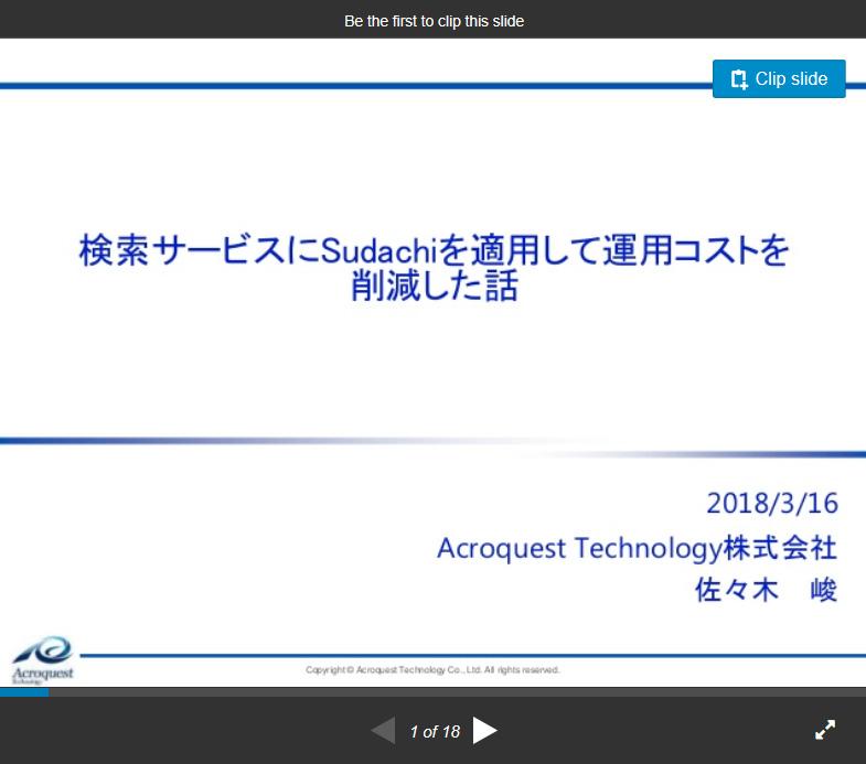 検索サービスにSudachiを適用して運用コストを削減した話