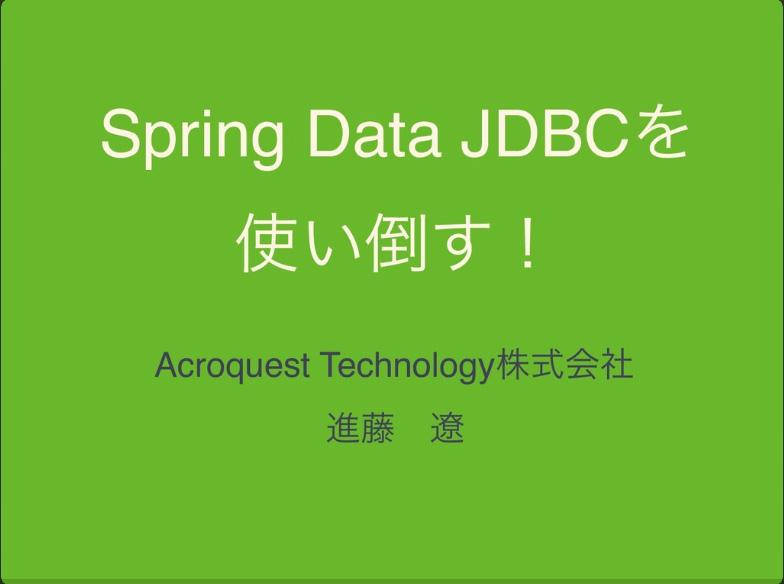 Spring Data JDBCを使い倒す!
