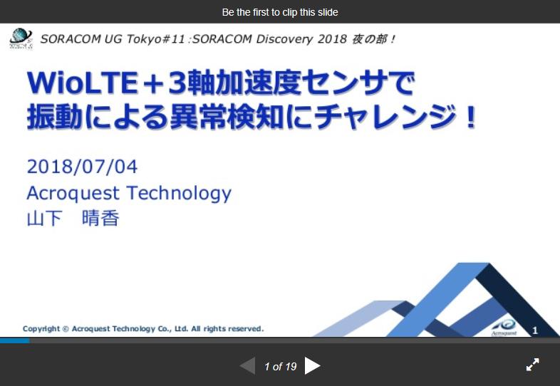 WioLTE+3軸加速度センサで 振動による異常検知にチャレンジ!