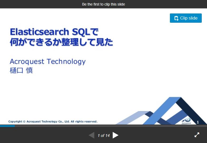 Elasticsearch SQLで何ができるか整理してみた